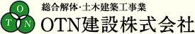大阪府の木造解体業者のOTN建設株式会社へ!